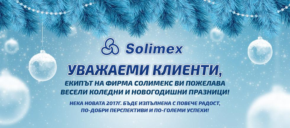 Весела Коледа и щастлива Нова 2017 година!